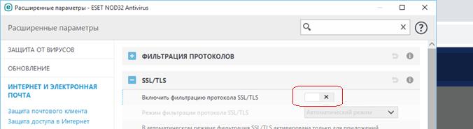 Включить фильтрацию протокола SSL/TLS ESET NOD32