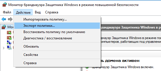 Экспорт политики Брандмауэра Защитника Windows