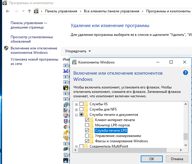 Windows 10 компонент Службы печати и документов