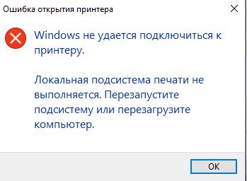 Windows не удается подключиться к принтеру. Локальная подсистема печати не выполняется