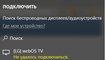 Не удалось подключиться к телевизору через Miracast