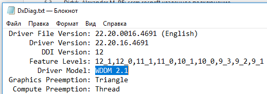 WDDM 2.1