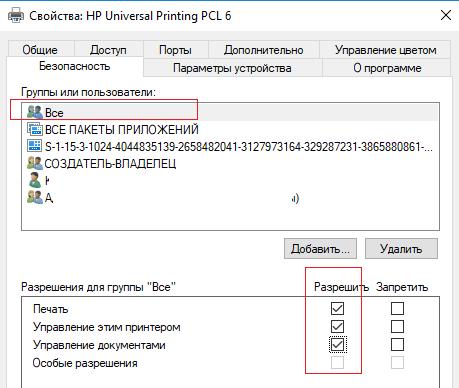 анонимный доступ к сетевому принтеру