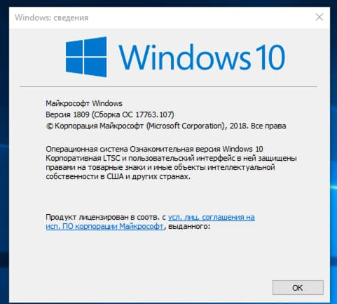 редакция Windows 10 LTSC Enterprise 2019