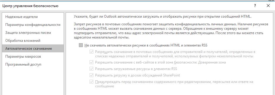 Не скачивать автоматически рисунки в письмах HTML и элементах RSS
