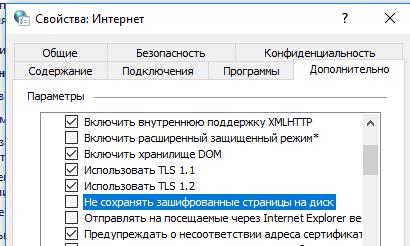 Не сохранять зашифрованные страницы на диск