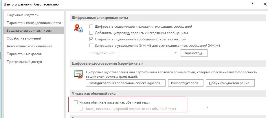 """Отключите в Outlook опцию """"Читать обычные письма как обычных текст"""""""
