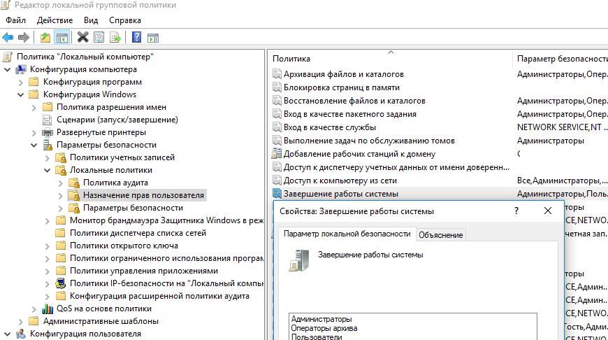 Политика дающая права на Завершение работы системы Windows перезагрузку