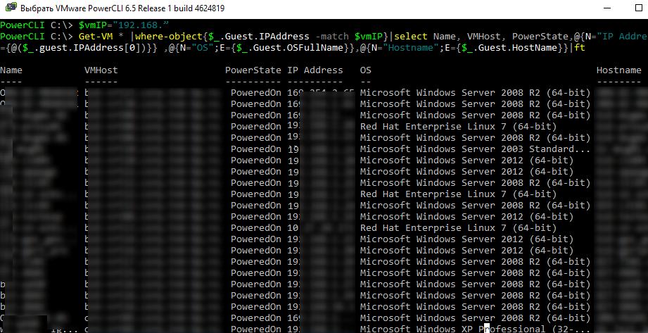 найти виртуальную машину vmware по ip адресу, вывести список ip ВМ