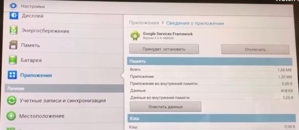 очистить данные и остановить Google Services Framework в android 4.0 ics