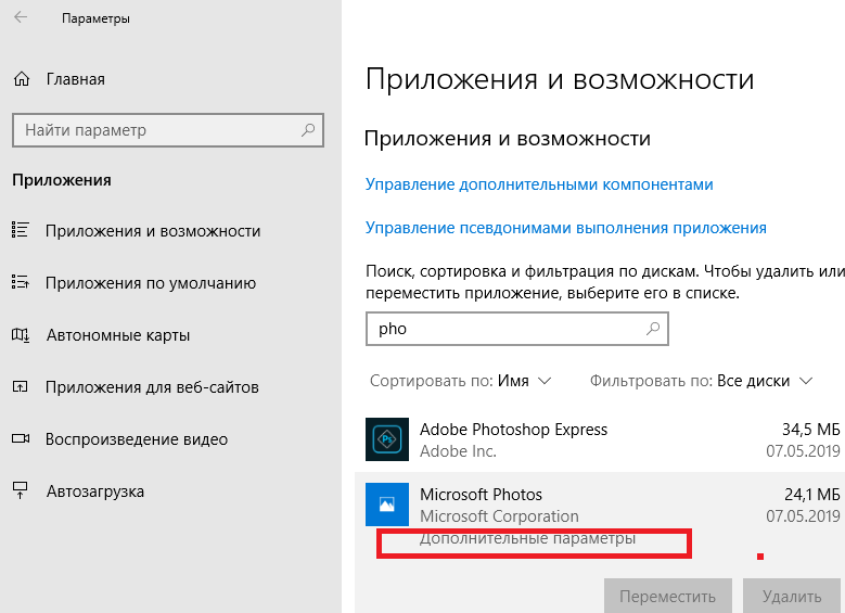 параметры приложения Microsoft Photos