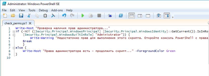 проверить наличие прав администратора в коде скрипта PowerShell