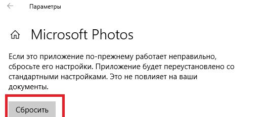 сбросить настройки приложения Фотографии Microsoft