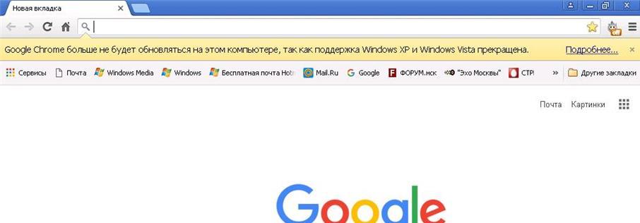уведомление Google Chrome больше не будет обновляться на этом компьютере, так как поддержка Windows XP и Windows Vista прекращена