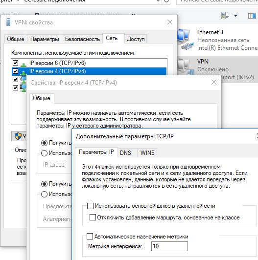 метрика для VPN подключения