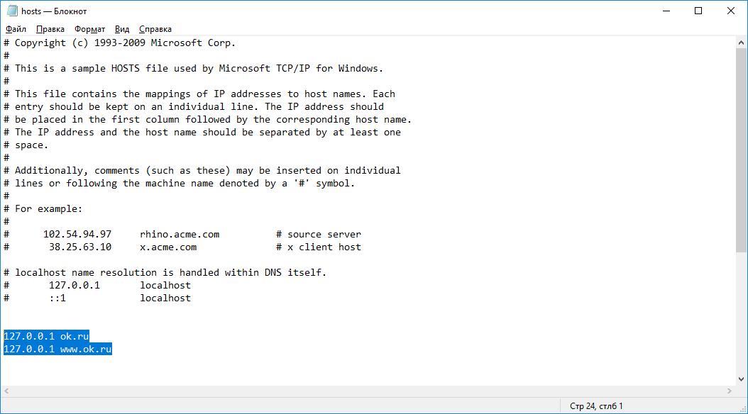 блокировка сайта через файл hosts