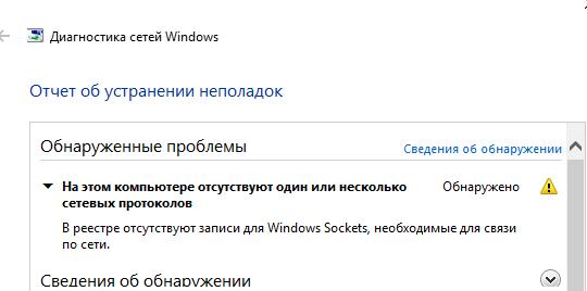 На этом компьютере отсутствуют один или несколько сетевых протоколов. В реестре отсутствуют записи для Windows Sockets, необходимые для связи по сети