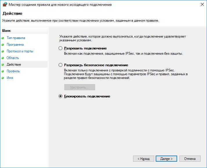 windows firewall блокировать подключение