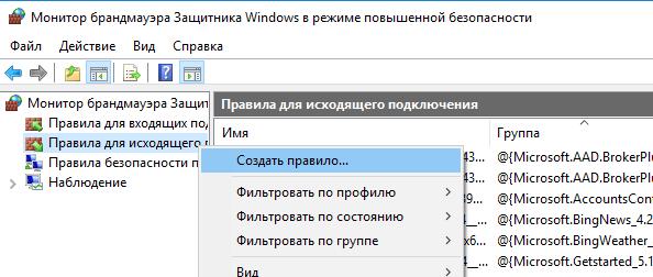 Windows Firewall создать исходящее правило