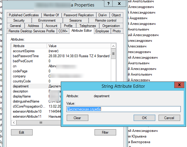 Attribute Editor в консоли AD