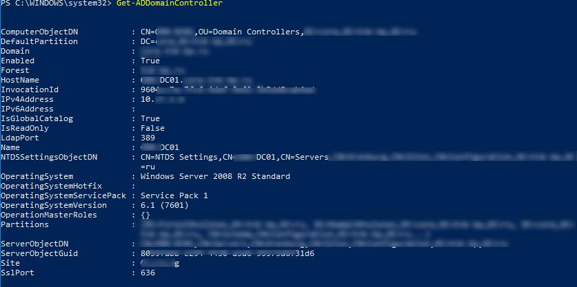 Get-ADDomainController информация о текущем контроллере домена