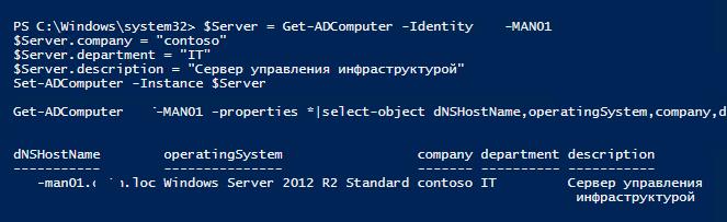 Set-ADComputer изменить свойства компьютера в AD