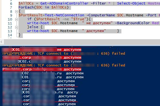 скрипт проверки доступности всех DC в домене