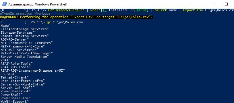 Экспорт конфигурации ролей и компоеннтов windows server в csv файл