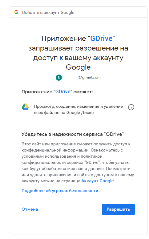 gdrive - разрешить доступ к google диску в linux centos