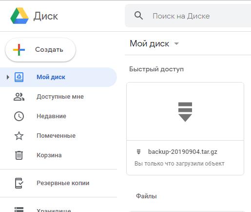 linux - Резервное копирование на Google Диск
