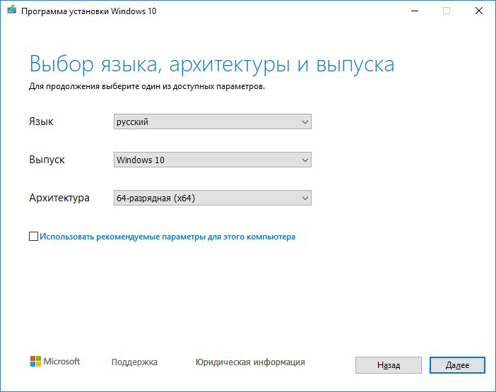 MediaCreationTool выбор версии и архитектуры windows 10