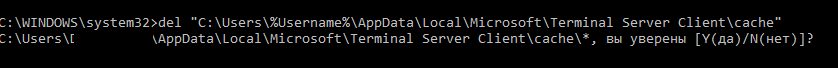 очистка кэша rdp AppData\Local\Microsoft\Terminal Server Client\cache
