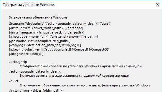 программа установи и обновления windows 10 setup.exe - параметры