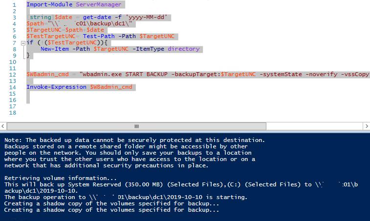 powershell скрипт для резевного копирования контроллера домена AD