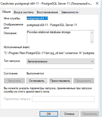 служба postgresql-x64-11