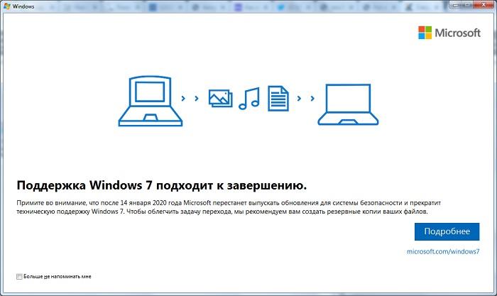 Поддержка windows 7 подходит к завершению
