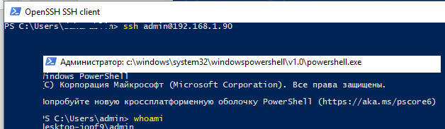 ssh доступ по ключу к windows без пароля