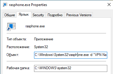 автоматическое vpn подключение rasphone.exe -d