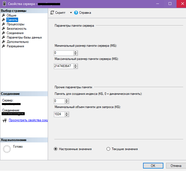 настройка использования оперативной памяти в sql server