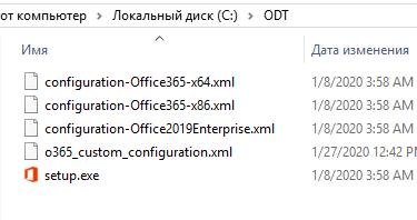 новый конфигурационный xml файл в каталоге Office Deployment Tool (ODT)
