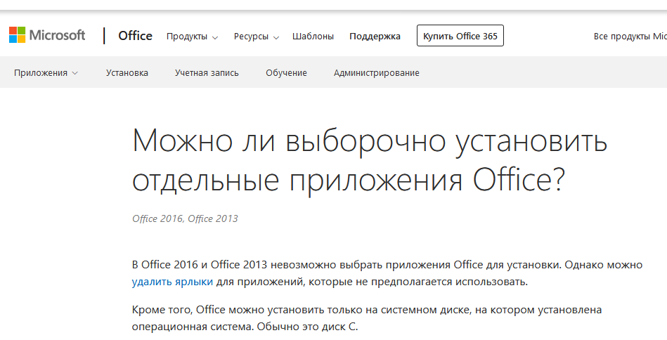 Office 2016 нельзя выборочно установить отдельные приложения Office и изменить путь установки