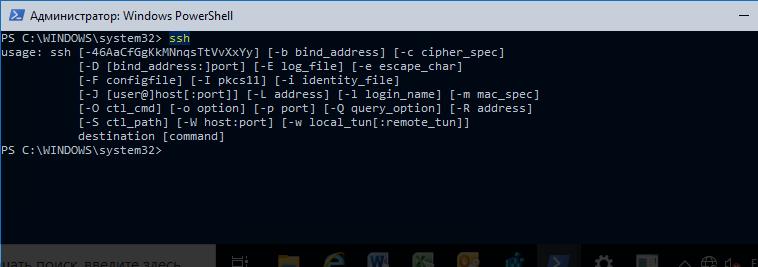 параметры ssh клиента в windows