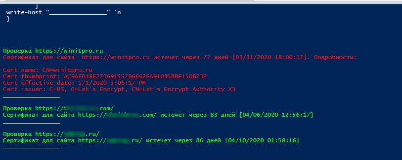 powerhell скрипт для проверки истекающих SSL сертфикатов на HTTPS сайтах