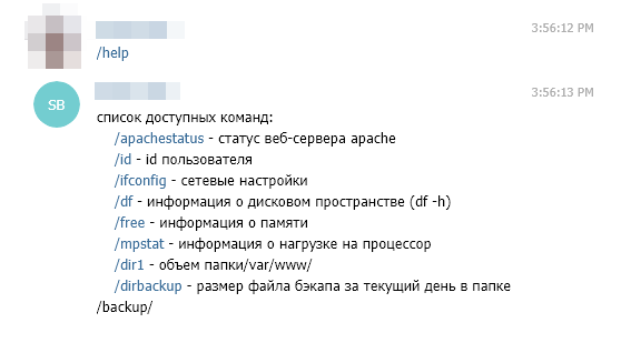 список доступных команд в telegram боте
