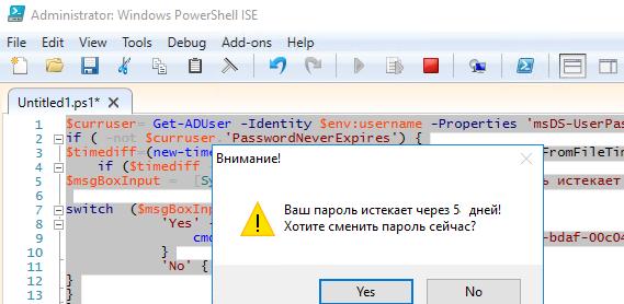 Логон скрипт щоразу запитувати зміну пароля при завантаженні