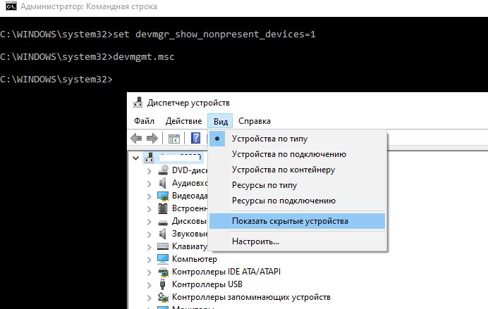 device manager показать скрытые устройства