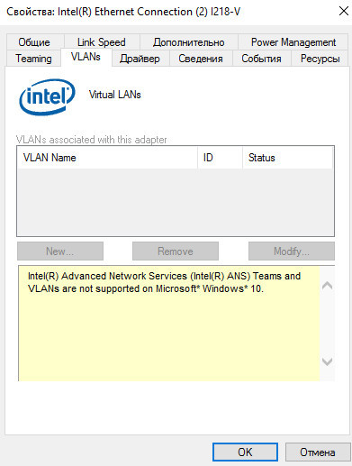 Intel(R) Advanced Network (Intel(R) ANS) Teams and VLANs are not supported on Microsoft Windows 10