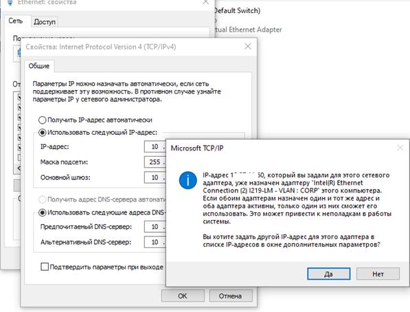 IP-адрес 192.168.1.50, который вы задали для этого сетевого адаптера, уже назначен другому адаптеру. Если обоим устройствам назначен один и тот же адрес