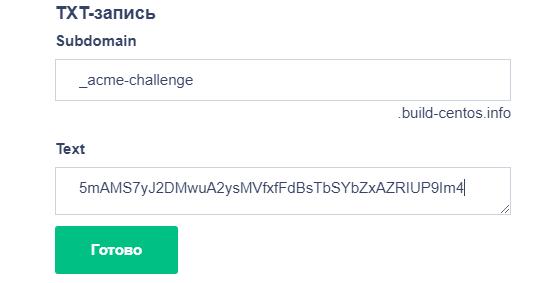 txt запись _acme-challenge для выпуска сертификата для всех поддоменов