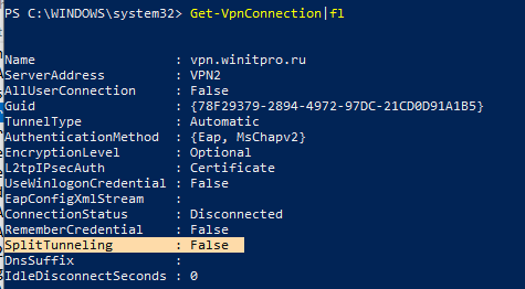 PowerShell Get-VpnConnection включить SplitTunneling